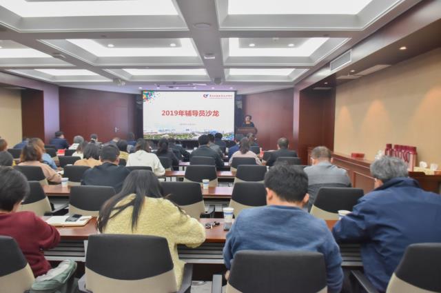"""学校举办2019年""""职业发展与素养提升""""辅导员沙龙"""