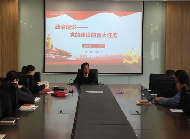 王光文书记为智造美高梅娱乐焊接及理化党支部上《政治建设——党的建设的重大任务》主题党课
