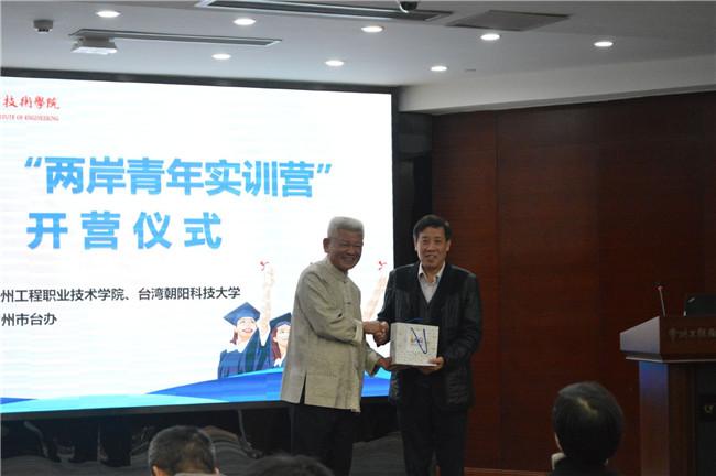 """第三届台湾朝阳科技大学代表团在常""""两岸青年实训营""""在我校开营"""