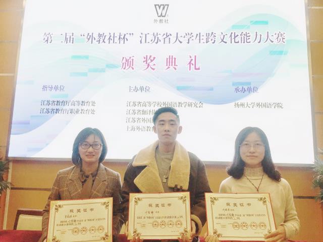 我校学子荣获省大学生跨文化能力大赛高职组二等奖