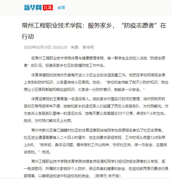 新华网报道我校体育美高梅娱乐学生服务家乡,共同抗疫