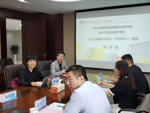 北京大数据研究院来校进行产学研合作洽谈