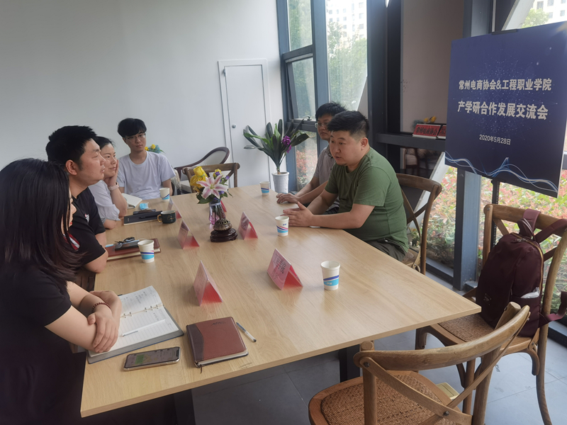 设计艺术学院与电商协会、图文行业协会开展校企合作洽谈