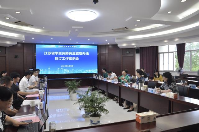 《江苏省学生资助资金管理办法》修订工作座谈会在我校召开