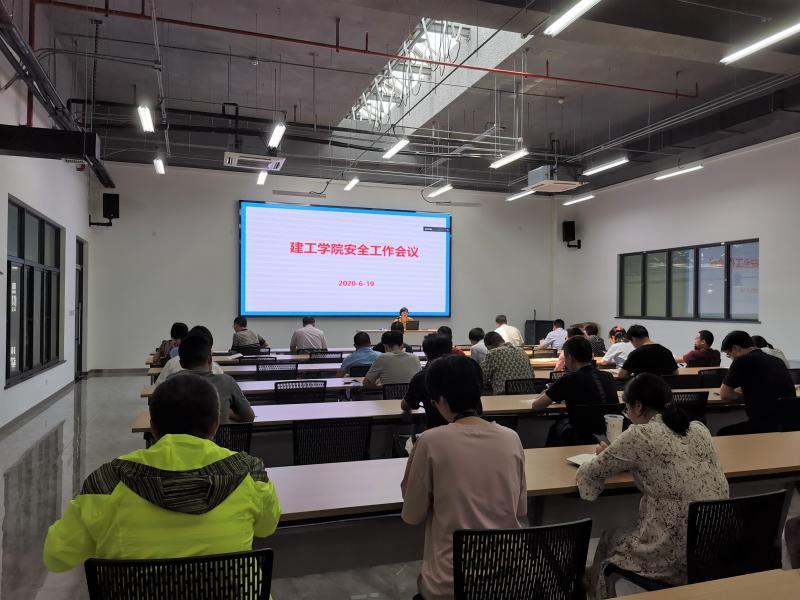 建工学院召开安全工作线上线下会议
