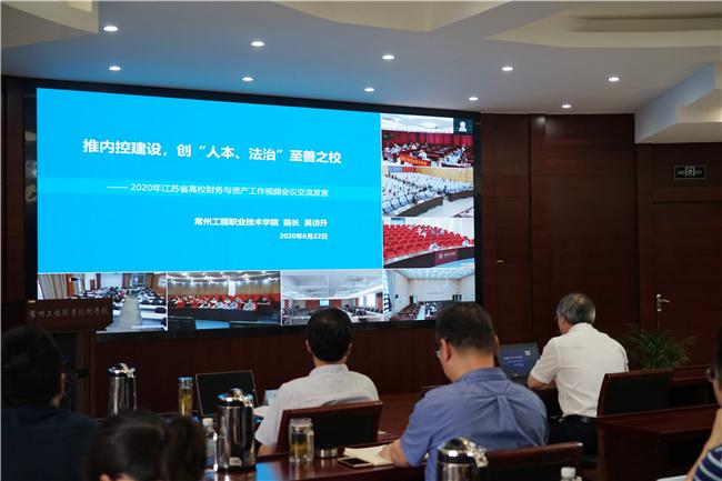吴访升校长应邀在省厅2020年高校财务与资产管理工作视频会议上作经验交流