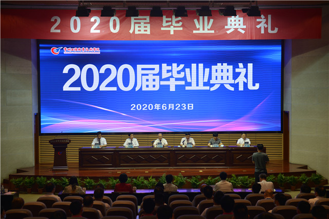学校隆重举行2020届毕业典礼