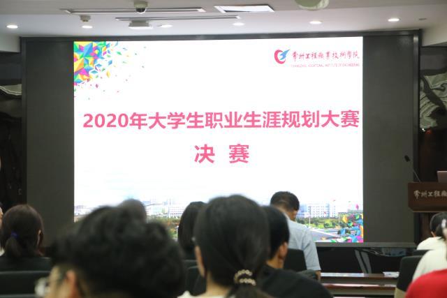 """""""生涯逐梦,职赢未来""""——我校举办2020年大学生职业生涯规划大赛"""