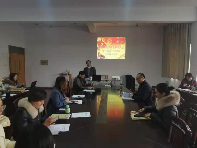 经济管理学院召开第一届第一次教职工大会