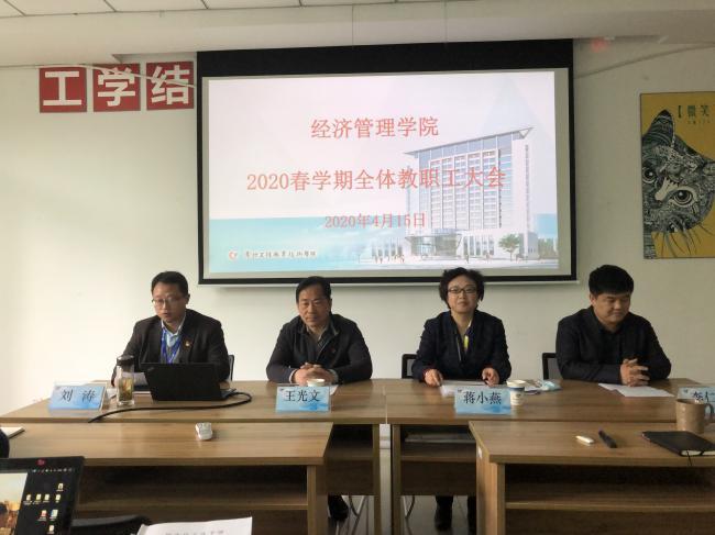 党委书记王光文赴经管学院宣布新院长任命