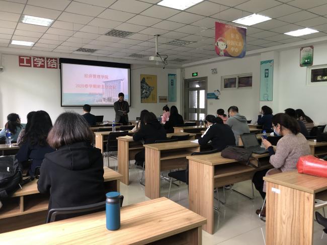 经管学院召开2020春学期全体教职工大会