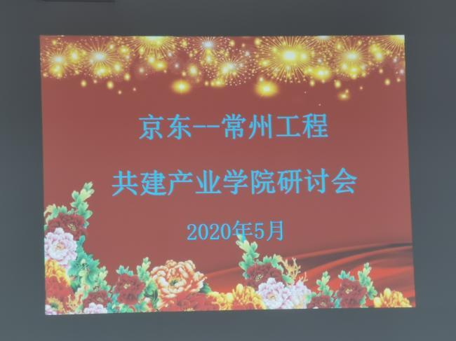 经管学院顺利举办京东-常州工程共建产业学院研讨会