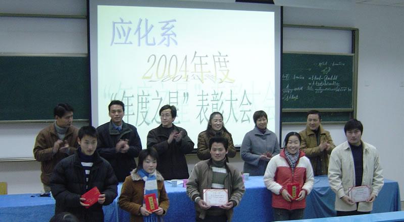 """应化系举行2004""""年度之星""""表彰大会"""