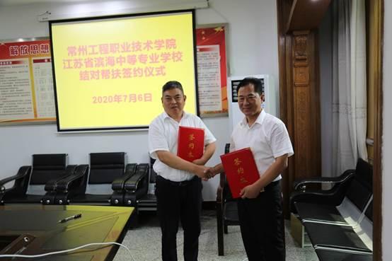 党委书记王光文带队赴滨海中专调研并签署结对合作协议