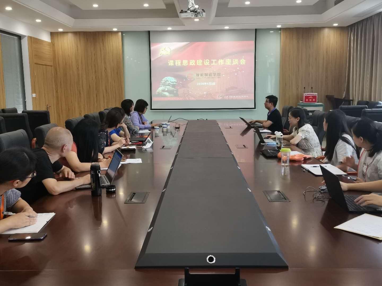 智造学院召开课程思政建设项目团队座谈会