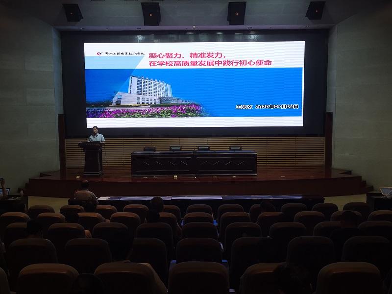 """党委书记王光文为智造学院党总支上""""三化""""建设专题党课"""