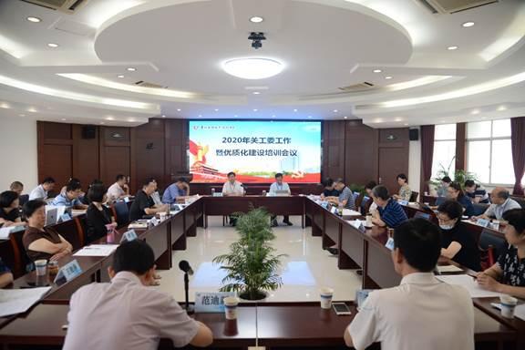 学校召开2020年关工委工作暨优质化建设培训会议