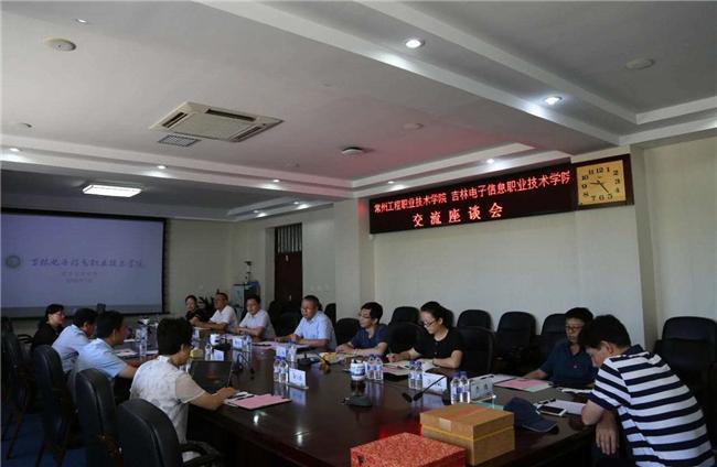 党委书记王光文带队到吉林电子信息职业技术学院调研交流