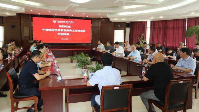 中国焊接协会职业教育工作委员会一届二次理事扩大会议在我校顺利召开
