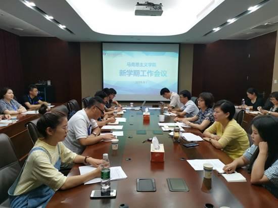 马克思主义学院召开新学期工作会议