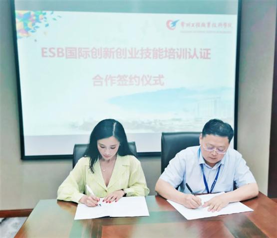 学校与ESB中国区管理中心签署国际创新创业技能培训认证合作协议