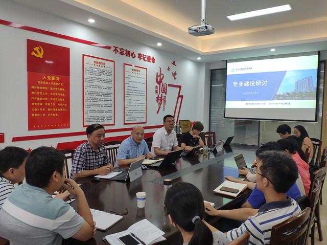 化工学院召开专业建设研讨会