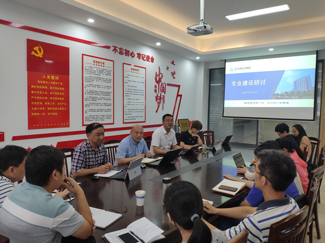 yabo体育官网召开专业建设研讨会