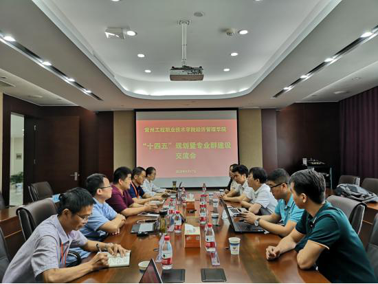 经管学院举行十四五规划暨专业群建设交流会