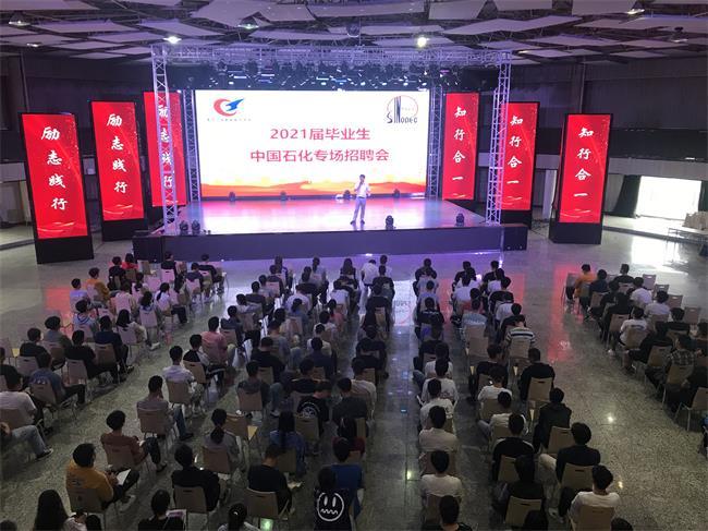 学校举办中国石化2021届毕业生专场招聘宣讲会