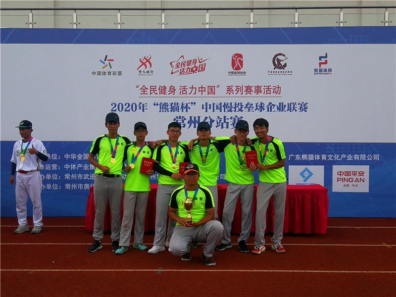 """我校棒垒球队荣获2020年""""熊猫杯""""中国慢投垒球联赛常州分站赛亚军"""