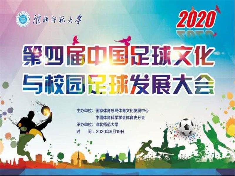 体育学院教师论文入选2020年第四届中国足球文化与校园足球发展大会