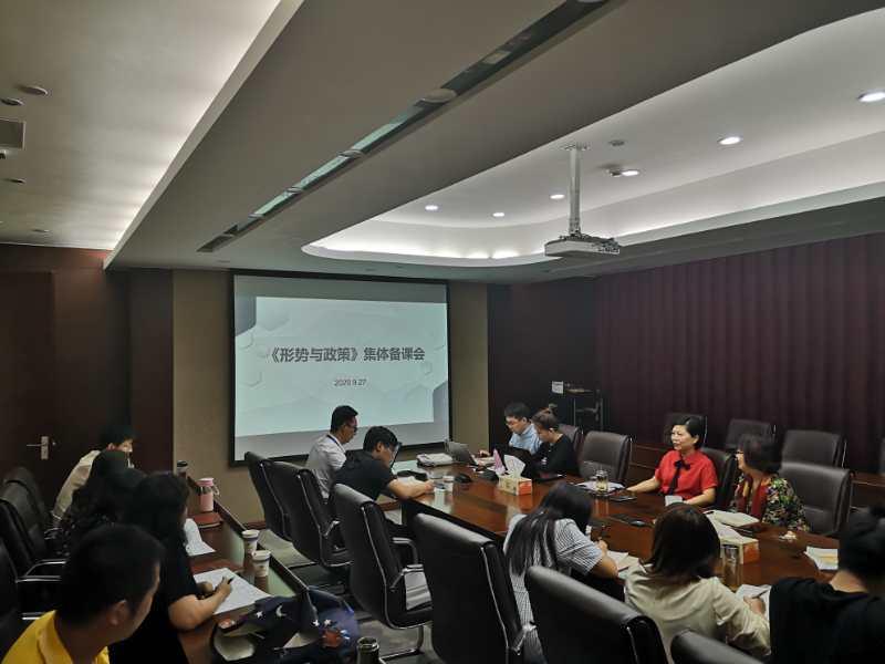 马克思主义学院举行《形势与政策》集体备课会