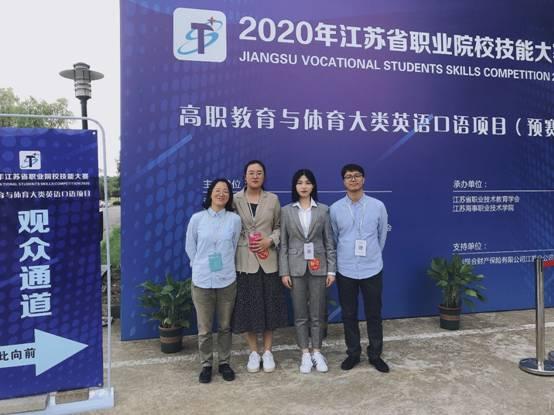 两学子获省技能大赛高职教育与体育大类英语口语赛项优异成绩