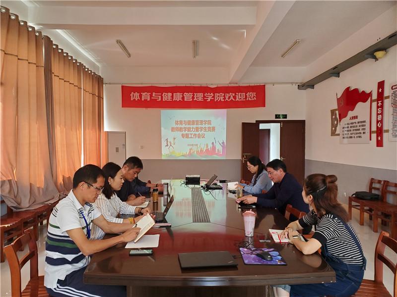 体育学院召开教师教学能力暨学生竞赛专题工作会议