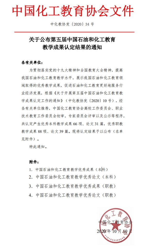 我校多项成果在第五届中国石油和化工教育教学成果评选中获奖