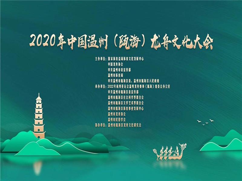我校在2020年中国龙舟文化大会做经验交流