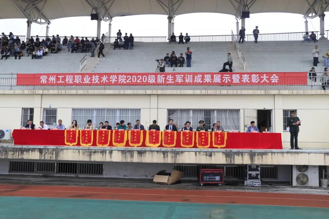 学校举行2020级新生军训成果展示暨表彰大会