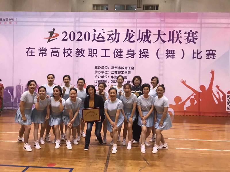 我校教师健身操代表队在在常高校教职工健身操舞比赛中荣获佳绩