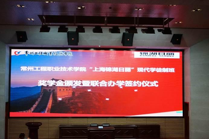 我校化工学院举行上海锦湖日丽企业奖学金颁发暨高分子专业现代学徒制班签约仪式