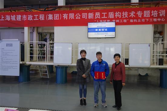 上海城建市政工程(集团)有限公司新员工盾构技术专题培训在恒彩彩票举行