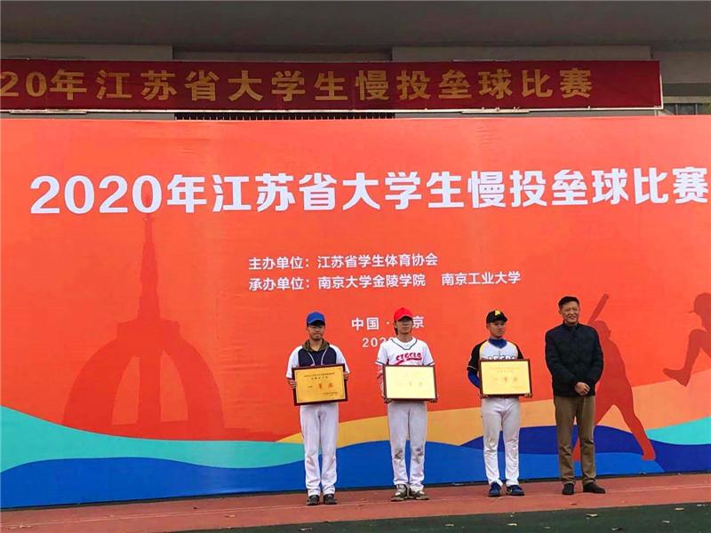 我校棒垒球队获2020年江苏省大学生慢投垒球比赛一等奖