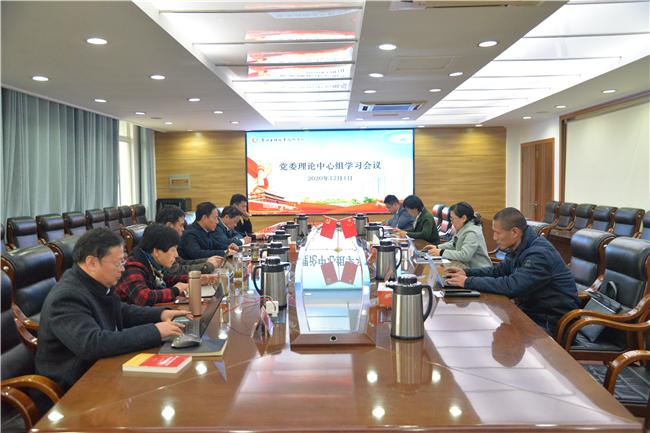 党委中心组专题学习党的十九届五中全会精神