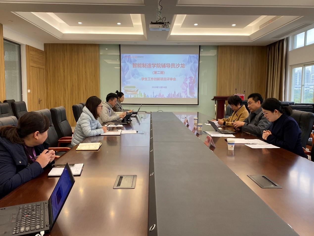 智造学院举办第二期辅导员沙龙活动暨学生工作创新项目评审会
