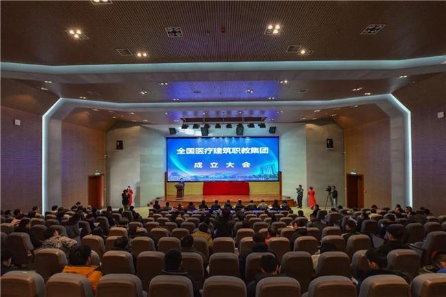 全国医疗建筑职教集团成立大会在我校顺利举行