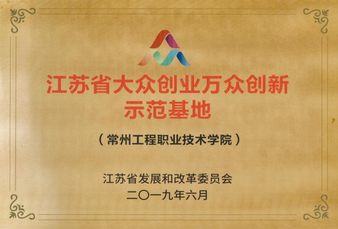 江苏省大众创业万众创新示范基地(常州工程职业技术学院)