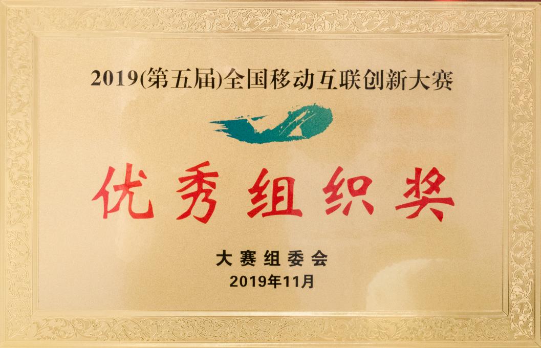 2019(第五届)全国移动互联创新大赛优秀组织奖