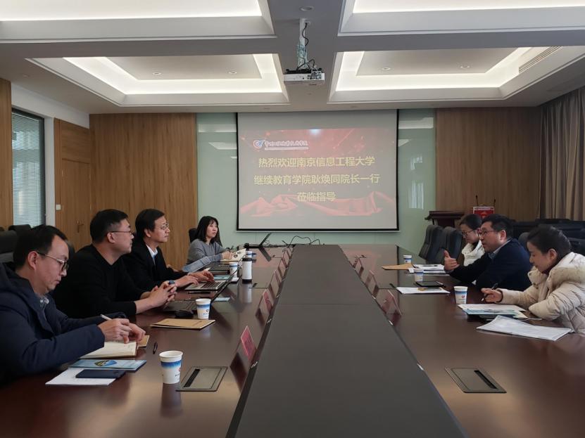 南京信息工程大学继续教育学院院长耿焕同一行莅临我校座谈交流