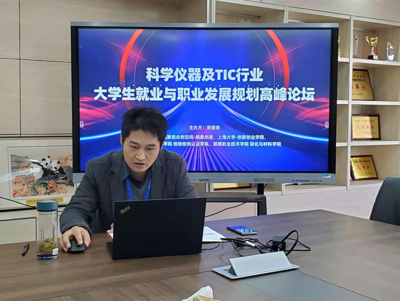 检测学院在科学仪器及TIC行业大学生就业与职业发展规划高峰论坛作主题发言