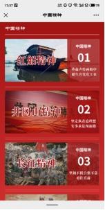 铭记非凡岁月·弘扬中国精神主题展