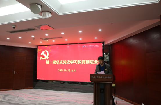 第一党总支召开党史学习教育工作推进会